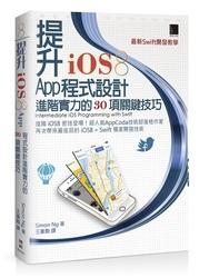 提升 iOS 8 App 程式設計進階實力的 30 項關鍵技巧-最新 Swift 開發教學(Intermediate iOS Programming with Swift)-cover