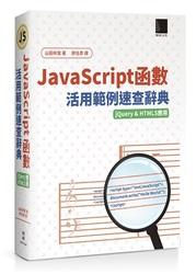 JavaScript 函數活用範例速查辭典 (jQuery & HTML5 應用)-cover