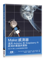 Make: 感測器|運用 Arduino 和 Raspberry Pi 感測的專題與實驗(Make: Sensors: A Hands-On Primer for Monitoring the Real World with Arduino and Raspberry Pi)-cover