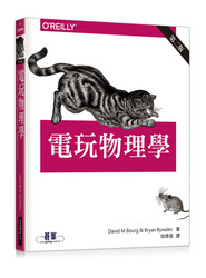 電玩物理學, 2/e (Physics for Game Developers: Science, math, and code for realistic effects, 2/e)-cover