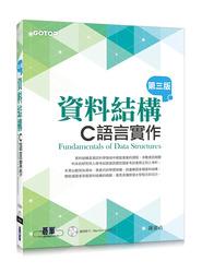 資料結構--C 語言實作, 3/e-cover