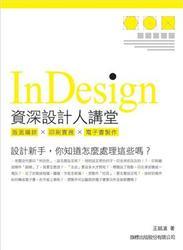 InDesign 資深設計人講堂 - 版面編排.印刷實務.電子書製作-cover