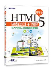 HTML5 跨平台遊戲設計不設限:從入門到超人氣遊戲的修鍊實戰-cover