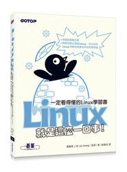 Linux 就是這麼一回事!一定看得懂的 Linux 學習書-cover