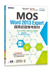MOS Word 2013 Expert 國際認證應考教材(官方授權教材/附贈模擬認證系統)-cover