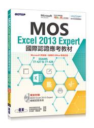 MOS Excel 2013 Expert 國際認證應考教材(官方授權教材/附贈模擬認證系統)-cover