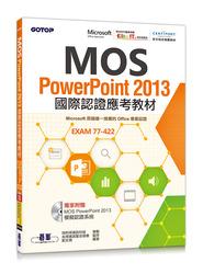 MOS PowerPoint 2013 國際認證應考教材(官方授權教材/附贈模擬認證系統)-cover