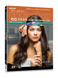 Photoshop CC 完美呈現--頂尖數位攝影師秘技大公開!(適用CC/CC 2014版) (The Adobe Photoshop CC Book for Digital Photographers (2014 release))-cover