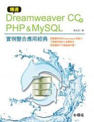 精通 Dreamweaver CC 與 PHP & MySQL 實例整合應用經典-cover