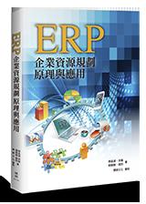 ERP:企業資源規劃原理與應用-cover