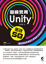 超級實用 Unity 密技 50 招-讓你輕鬆學會製作專業級互動設計與遊戲-cover