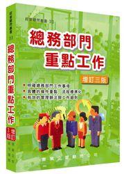 總務部門重點工作(增訂三版)-cover