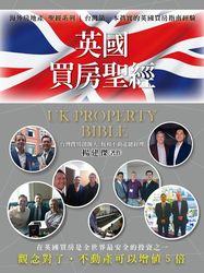 英國買房聖經