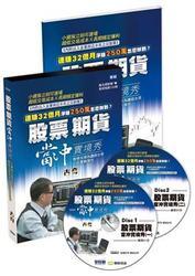 股票期貨當沖實境秀(MPEG4影音光碟)-cover