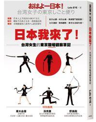 日本我來了!台灣女生的東京職場觀察筆記-cover