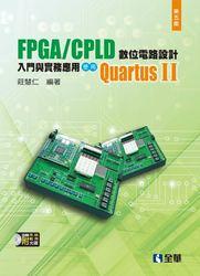 FPGA/CPLD 數位電路設計入門與實務應用-使用 QuartusⅡ, 5/e-cover