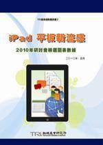 iPad平板新流感 2010年研討會精采圖表數據-cover