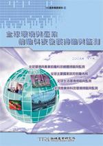 全球環境與產業 前瞻科技發展掃描與監測