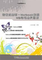 破壞式創新-Netbook掀起NB市場滔天巨浪