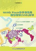NAND Flash殺手級應用 固態硬碟(SSD)解析-cover