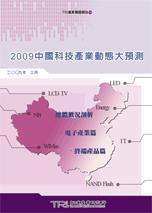 2009中國科技產業動態大預測