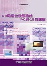 NB兩極化發展跨越PC與CE的籓籬