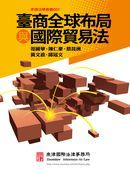 臺商全球布局與國際貿易法-cover