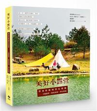 美好小露營:帶著移動城堡玩樂趣──主題露營×野炊料理×夢幻營地-cover