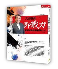 即戰力 (新版)-cover