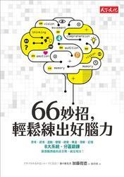 66妙招,輕鬆練出好腦力-cover