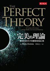 完美的理論-cover