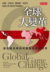 全球大變革-cover