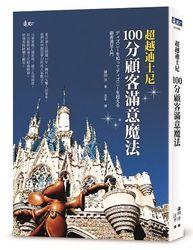 超越迪士尼100分顧客滿意魔法-cover