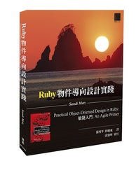 Ruby 物件導向設計實踐-敏捷入門 (Practical Object-Oriented Design in Ruby: An Agile Primer)-cover