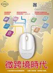微跨境時代-六個步驟把你的貨賣遍歐美-cover