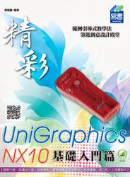 精彩 UniGraphics NX10-基礎入門篇-cover