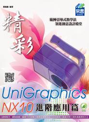 精彩 UniGraphics NX10-進階應用篇-cover