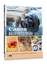 Canon 鏡頭使用指南 (Canon Lenses: From Snapshots to Great Shots)-cover