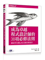成為卓越程式設計師的 38 項必修法則 (Becoming a Better Programmer: A Handbook for People Who Care About Code)