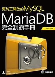 更純正開放的 MySQL:MariaDB 完全制霸手冊-cover