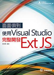 面面俱到:使用 Visual Studio 完整開發 Ext JS-cover