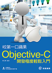 咬第一口蘋果:Objective-C 開發極度輕鬆入門-cover