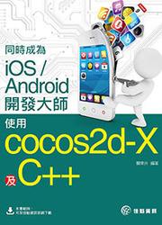 同時成為 iOS/Android 開發大師:使用 Cocos2d-x 及 C++-cover