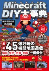 Minecraft (當個創世神) DIY 大事典:機關地圖嚴選評鑑-cover