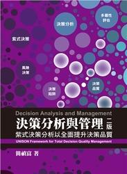 決策分析與管理 : 紫式決策分析以全面提升決策品質, 2/e-cover
