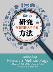 研究方法 : 專案實作入門手冊 (Flick: Introducing Research Methodology)-cover