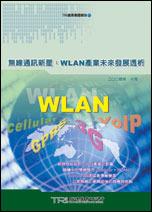 無線通訊新星:WLAN產業未來發展透析