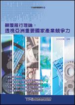 顛覆燕行理論:透視亞洲重要國家產業競爭力
