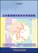 亞洲重要國家產業政策面面觀