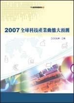 2007全球科技產業動態大預測